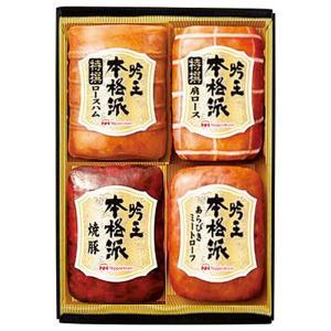 日本ハム 本格派吟王セット【商品引換券】【あすつく】