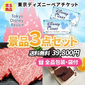 ディズニーペアチケットが目玉の景品3点セット【29