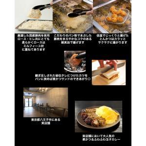 東京 八王子名物  冷凍の煮かつカレー ロース4人前 冷凍カレー→冷蔵商品を一緒にご注文の場合送料別途(追加送料につきましては後ほどメールいたします)|nikatsusand|03
