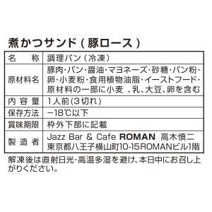 送料無料 東京 八王子名物  冷凍の煮かつサンドまとめ買い12人前 ロースとヒレの内訳を下記よりご選択ください 景品 冷蔵商品を一緒にご注文の場合送料別途|nikatsusand|08