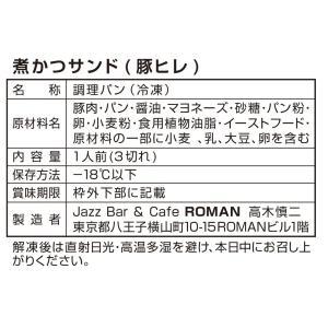 送料無料 東京 八王子名物  冷凍の煮かつサンドまとめ買い12人前 ロースとヒレの内訳を下記よりご選択ください 景品 冷蔵商品を一緒にご注文の場合送料別途|nikatsusand|09