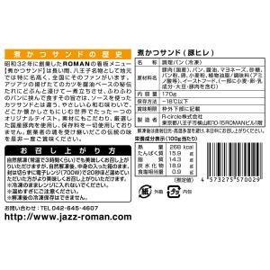 冷凍食品 東京 八王子名物  冷凍の煮かつサンド ロース1人前 冷蔵商品を一緒にご注文の場合送料別途 追加送料につきましては後ほどメールいたします|nikatsusand|09