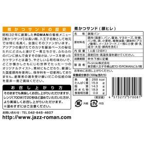 東京 八王子名物  冷蔵の煮かつ&ふわふわ玉子サンド  ロースまたはヒレの内訳を下記よりご選択ください  冷凍商品を一緒にご注文の場合送料別途 nikatsusand 08