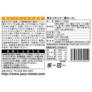東京 八王子名物  冷凍の煮かつサンド ロース1人前 ヒレ1人前   冷蔵商品を一緒にご注文の場合送料別途(追加送料につきましては後ほどメールいたします) nikatsusand 08