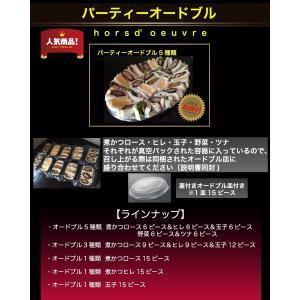 オードブルサンドイッチ 東京 八王子名物  冷蔵の煮かつサンドロース ヒレ 玉子3種類30ピース お届け希望日をご指定できます|nikatsusand|05