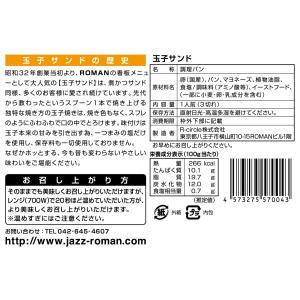 オードブルサンドイッチ 東京 八王子名物  冷蔵の煮かつサンドロース ヒレ 玉子3種類30ピース お届け希望日をご指定できます|nikatsusand|10