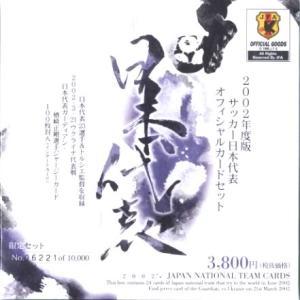 2002 サッカー日本代表オフィシャルカードセット|niki