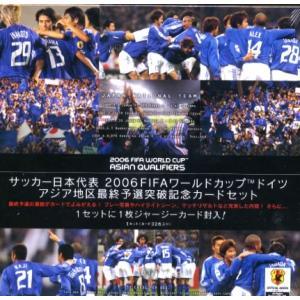 ■セール■日本代表 2006 FIFAワールドカップドイツ アジア地区最終予選突破記念カードセット|niki
