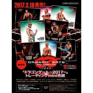 「ドラゴンゲート〜2017〜」トレーディングmini色紙 BOX|niki|02