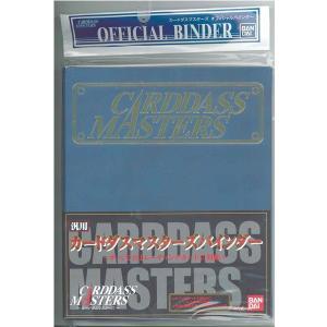 バンダイ 汎用 カードダスマスターズバインダー(9ポケット10枚入り)|niki