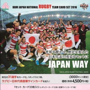 ■感謝セール■ラグビー 日本代表カードセット BBM RUGBY ALL JAPAN CARD SET 2016|niki