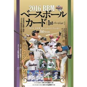 2016 BBM ベースボールカード 1stバージョン BOX|niki