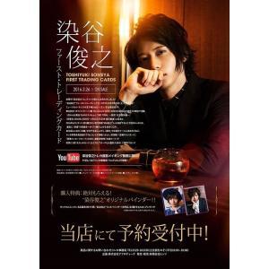 「染谷俊之」ファースト・トレーディングカード BOX(トレカショップ二木限定デザインBOX特典カード添付)|niki