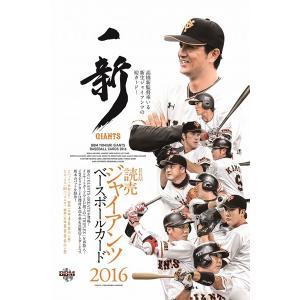 ■セール■BBM 読売ジャイアンツ 2016 BOX|niki
