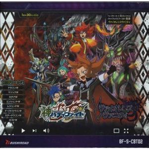 フューチャーカード 神バディファイト クライマックスブースター 第2弾 ヴァイオレンスヴァニティ BF-S-CBT02 BOX (2月2日発売)|niki