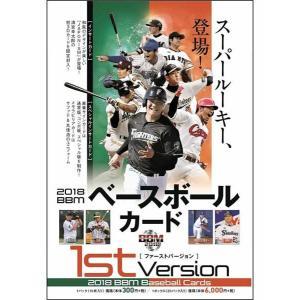 2018 BBM ベースボールカード 1stバージョン BOX (送料無料)