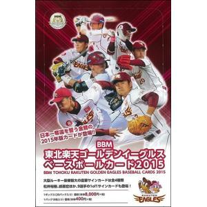 BBM 東北楽天ゴールデンイーグルス ベースボールカード 2015 BOX(送料無料)|niki