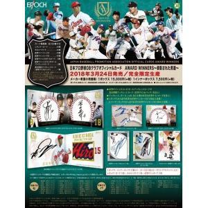 EPOCH 日本プロ野球OBクラブオフィシャルカード AWARD WINNERS 〜表彰された男達〜 (送料無料)|niki|02