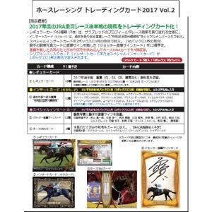 EPOCH ホースレーシングトレーディングカード2017 Vol.2 BOX|niki