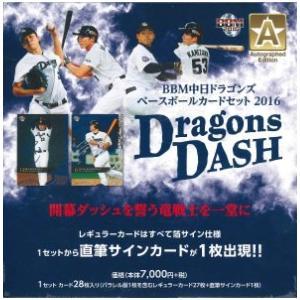BBM 中日ドラゴンズ ベースボールカードセット 2016 Autographed Edition DRAGONS DASH|niki