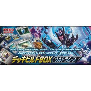 ポケモンカードゲーム サン&ムーン デッキビルドBOX ウルトラムーン|niki