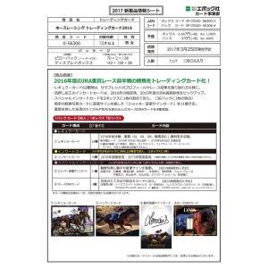 EPOCH ホースレーシングトレーディングカード2016 BOX(送料無料) (3月25日発売予定)|niki