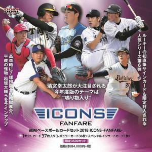 BBM ベースボールカード 2018 ICONS -FANFARE-|niki