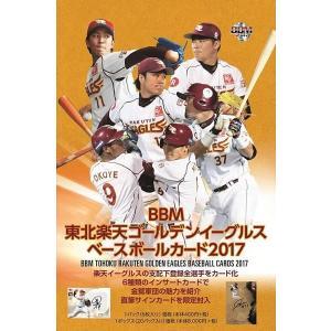 BBM 東北楽天ゴールデンイーグルス ベースボールカード 2017 BOX(送料無料)|niki