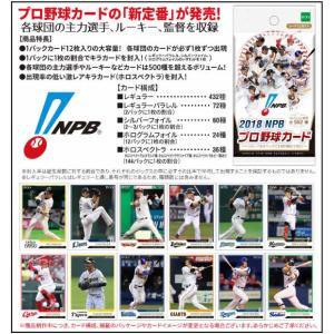 EPOCH 2018 NPB プロ野球カード BOX(送料無料)|niki