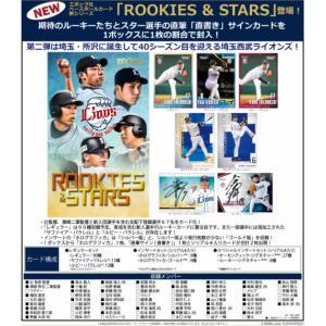 EPOCH 2018 ROOKIES&STARS 埼玉西武ライオンズ BOX■3ボックスセット■(送料無料)