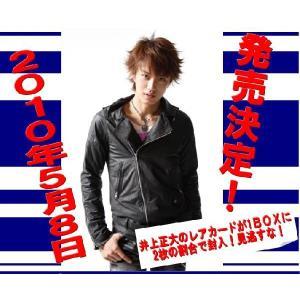 ■セール■エムグラカード 「井上正大」ファースト・トレーディングカード|niki