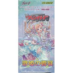 ブシロード カードファイト!! ヴァンガード エクストラブースター 歌姫の饗宴 BOX VG-EB02(送料無料)|niki