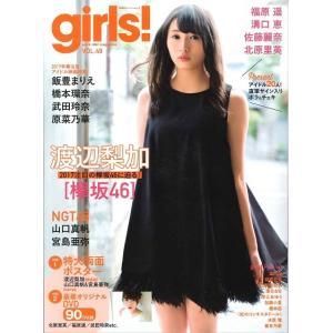 girls!(ガールズ) vol.49 送料無料|niki