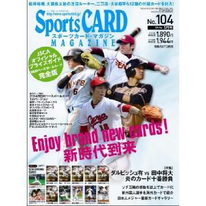 BBM スポーツカードマガジン NO.104 (2014/5月号)(送料無料)|niki
