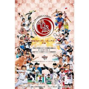 (予約)BBM スポーツトレーディングカード 平成 BOX(送料無料) 4月27日発売