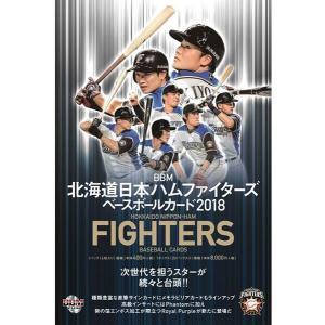 BBM 日本ハムファイターズ 2018 BOX(送料無料)|niki