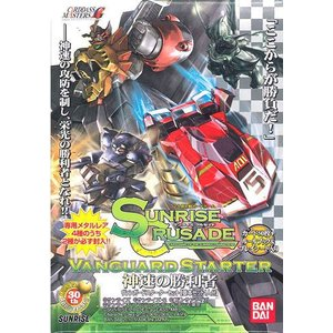 ■セール■SUNRISE CRUSADE サンライズ クルセイド 第10弾 ヴァンガードスターター 神速の勝利者|niki