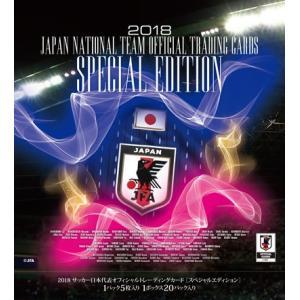 2018 サッカー日本代表オフィシャルトレーディングカード スペシャルエディション BOX(送料無料)|niki