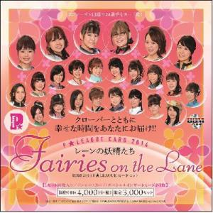 ■セール■BBM 2014 P★LEAGUEカードセット Fairies ON THE LANE 〜レーンの妖精たち〜|niki