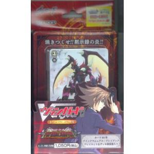 ブシロード カードファイト!! ヴァンガード トライアルデッキ 帝国の暴竜 ドラゴニック・オーバーロード VG-TD02|niki