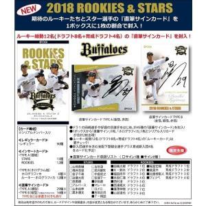 EPOCH 2018 ROOKIES&STARS オリックス・バファローズ BOX■3ボックスセット■(送料無料)
