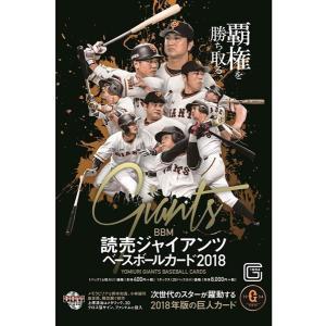 BBM 読売ジャイアンツ 2018 BOX (送料無料) |niki