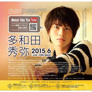 DEEP 「多和田秀弥」ファースト・トレーディングカード BOX|niki