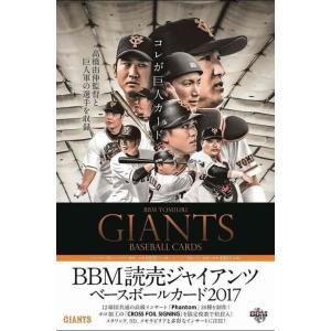 BBM 読売ジャイアンツ 2017 BOX(送料無料)|niki