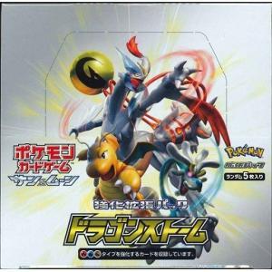 ポケモンカードゲーム サン&ムーン 拡張パック ドラゴンストーム BOX|niki