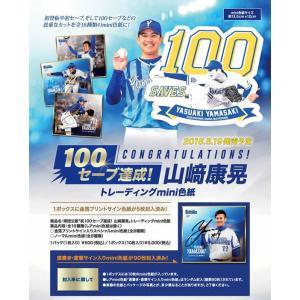 球団公認!「祝!100セーブ達成!!山崎康晃」トレーディングmini色紙 BOX|niki