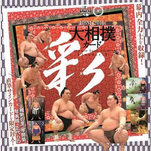 ■感謝セール■BBM 2016 大相撲カード 「彩」 BOX|niki