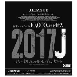 2017 Jリーグオフィシャルトレーディングカード BOX■3ボックスセット■(送料無料) niki