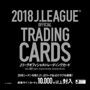 (予約)2018 Jリーグオフィシャルトレーディングカード BOX■3ボックスセット■(送料無料) 6月23日発売|niki