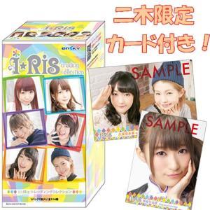 ■感謝セール■i☆Ris(アイリス) トレーディングコレクション BOX(トレカショップ二木限定デザインBOX特典カード付き)|niki